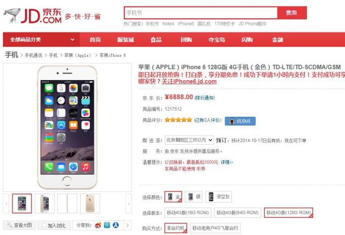 iphone6中国予約