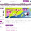 大阪(関空)-香港線の格安で行ける航空会社(LCC)を調べてみた