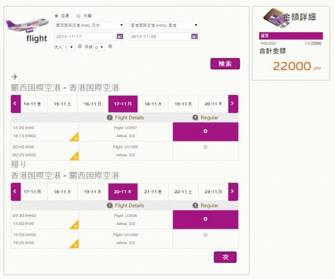 香港エクスプレス 運賃