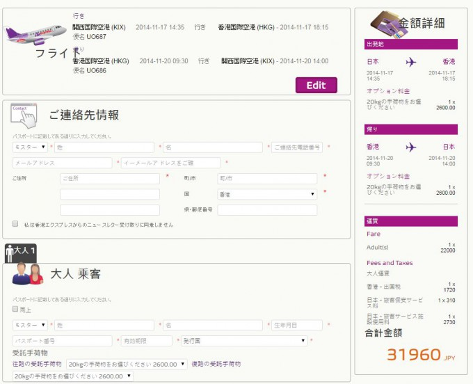 香港エクスプレス 合計金額