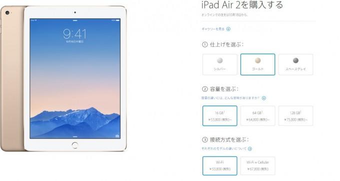 iPad Air 2 53800円