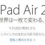iPad Air 2が欲しい人は要チェック!予約開始は10月18日(土)から