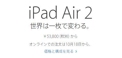 iPadAir2 予約開始