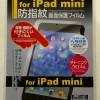 破損したiPad miniにダイソーで買った保護フィルムを貼ってみた