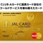 JALカードの申し込みをした!審査期間は?JGC修行するのか?