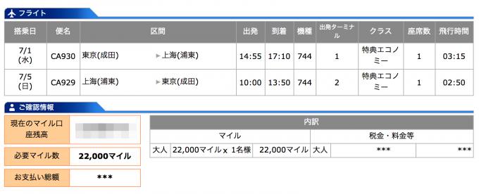 スクリーンショット 2014-11-06 22.20.57