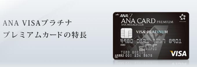 ANA VISAプラチナプレミアムカード