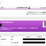 Peachの関空-香港便を予約した!予約方法や料金について紹介!