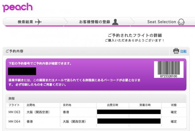 スクリーンショット 2014-11-25 23.57.46