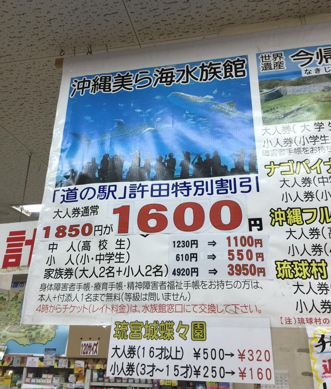 道の駅許田4