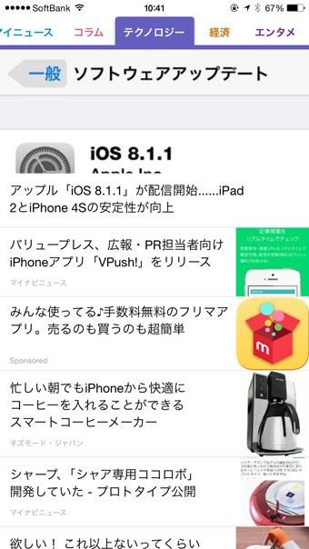iPhone6-Plus解像度対応して