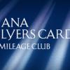 ANAのSFC修行2015年に向けての準備!必要な物や費用は?