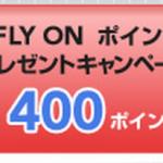 JALのFLY ONポイントプレゼントキャンペーンが期間延長!