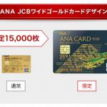 ANA JCBワイドゴールドカードに限定券面が登場!これは欲しい!