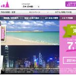 日本国内のLCCをまとめてみた!2015年はLCCの競争が激化か?