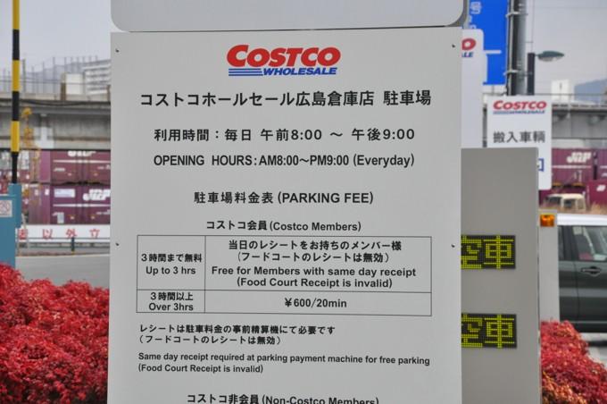 コストコ広島駐車場