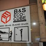 B&S エコキューブ心斎橋に泊まってみた!価格や使い勝手や寝心地は?