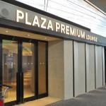 香港国際空港のPLAZA PREMIUM LOUNGEにダイナースクラブカードで入ってみた感想