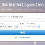 海外に泊まるならagodaを使え!簡単に予約が出来るよ!評判はどうなのか?