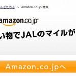 JALのJMBモールを利用してamazonで息子のクリスマスプレゼントを購入してみた