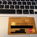 JALカードが届いた!審査通過から届くまでの期間(発行日数)は?