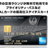 JALカードのプラチナカードが凄い!年会費や特典は?マイルは貯まりやすい?
