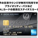 JALカードのプラチナはメリット多数!年会費や特典、マイルについて紹介