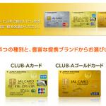 JALカードでオススメなのは?マイルが貯まりやすいのはどれ?