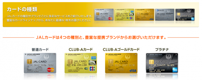 JALカード種類