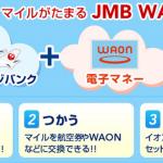 JALマイルが貯まるJMB WAONで支払いが可能な店