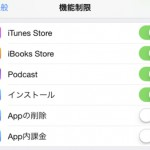iPhoneで子供が勝手に有料アプリを購入出来ないようにする方法
