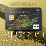 ANA JCBカードの限定デザインの申し込みが開始されたよ!