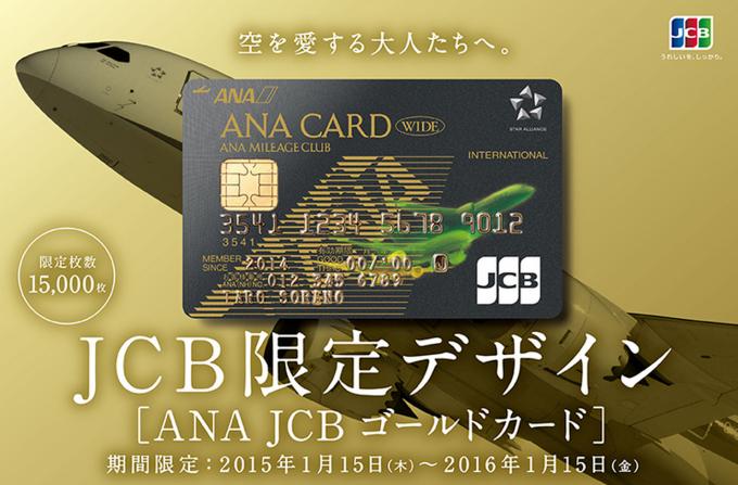 ANA JCBカード限定券面