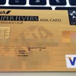 スーパーフライヤーズカードの家族会員(家族カード)には絶対に入会しよう!特典は?