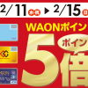WAONの発行枚数が4,500万枚を突破!「WAONポイント5倍」が来るぞ!
