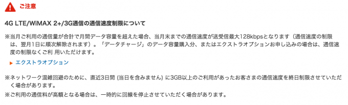 au 3日間3GB速度制限