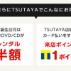 TSUTAYAのTカードプラスの審査には結構な期間がかかるという話