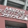 コストコ広島倉庫店とマツダスタジアムはすぐ隣!野球観戦のついでにコストコへ行けますよ