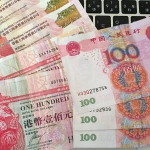 中国の元と香港ドル