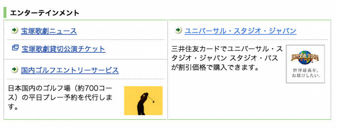 USJ 三井住友VISA