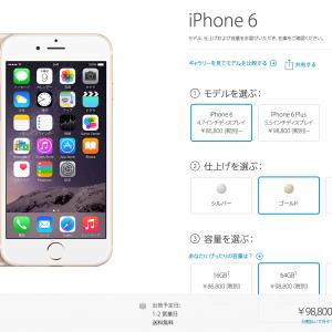 SIMフリーiPhone6販売再開