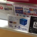 イオンモールで買い物するならJALカードで買うべし!