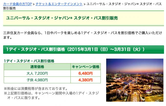 三井住友VISA USJパス 割引価格