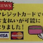 スシローでクレジットカードが使える様に!予約もアプリから可能です