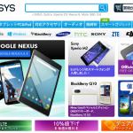 日本でSIMフリーiPhone6が販売再開されないからExpansysで購入してやった!