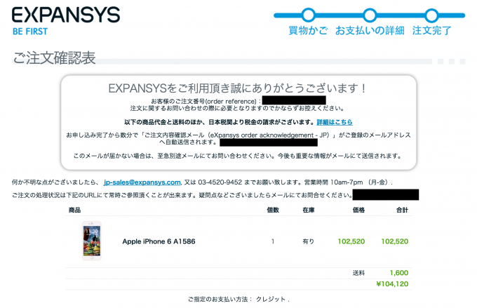 Expansys iPhone6