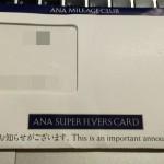 2015年度のANAスーパーフライヤーズラウンジカードが届いた!2014年度との違いは?