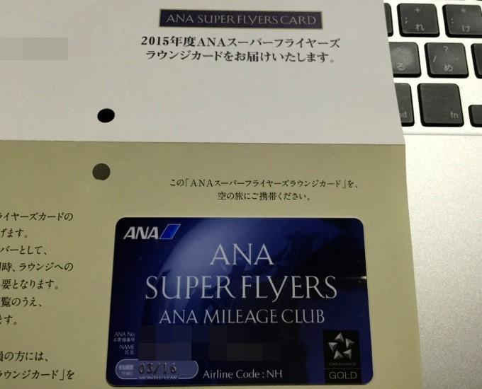 2015年度ANAスーパーフライヤーズラウンジカード