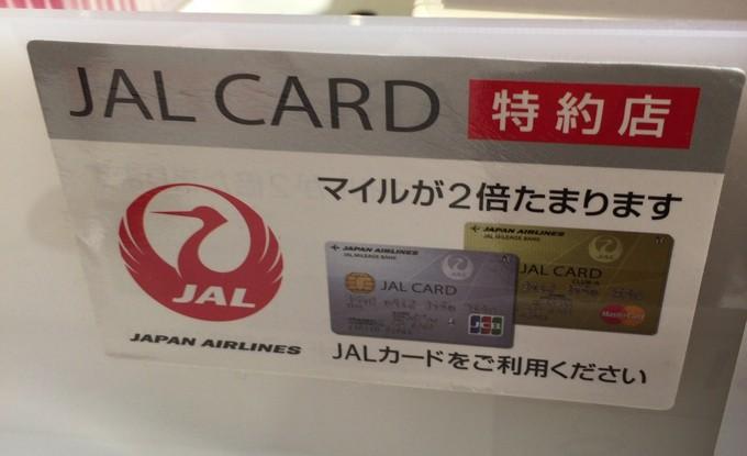 JALカード特約店