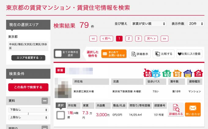 大東建託 東京 クレジットカード支払い可能物件